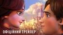 Викрадена принцеса Руслан і Людмила прем'єра 07 03 2018 Офіційний трейлер 1