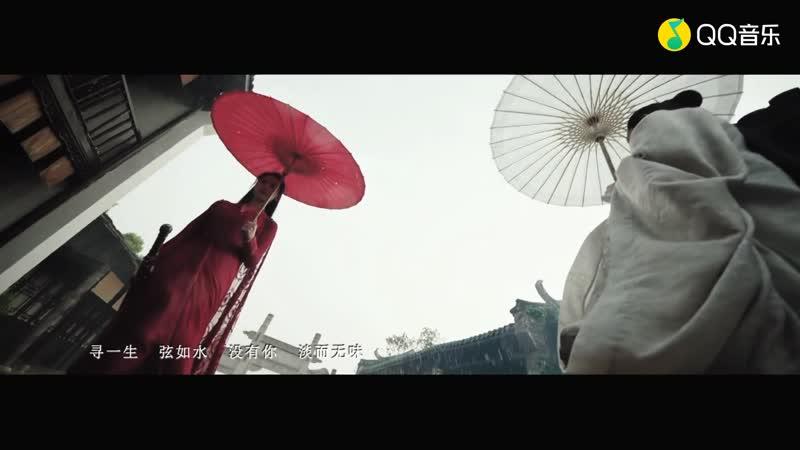 秦俊杰、袁冰妍 - 锦瑟 - 《听雪楼》电视剧插曲
