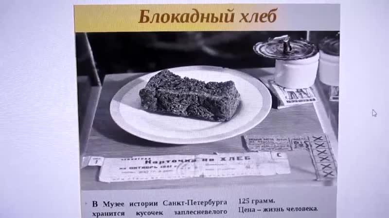 Блокадный хлеб - автор А.Фефелова