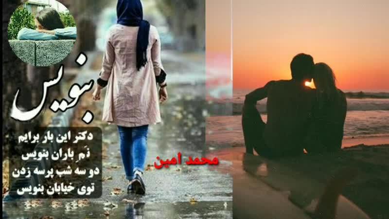 اهنگ زیبای دل نشین با صدایی عباس.mp4