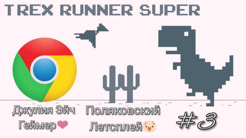Поляковский Летсплей x Джулия Эйч Геймер Dino chrome T rex Runner 3 Отдыхающий Релакс