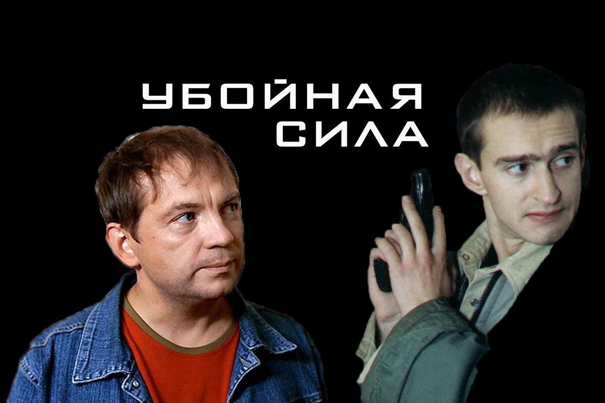 Вася Рогов и Игорь Плахов (Сериал Убойная Сила)