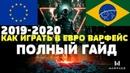 КАК ИГРАТЬ В ЕВРО/БРАЗИЛЬСКИЙ ВАРФЕЙС В 2019-2020 ГОДУ,ПОЛНЫЙ ГАЙД! VPN! Фартук Варфейс