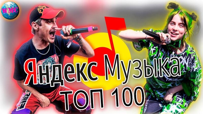 ТОП 100 ЯНДЕКС САМЫЙ СТРАННЫЙ ЧАРТ ЯНДЕКС МУЗЫКА МУЗЫКА
