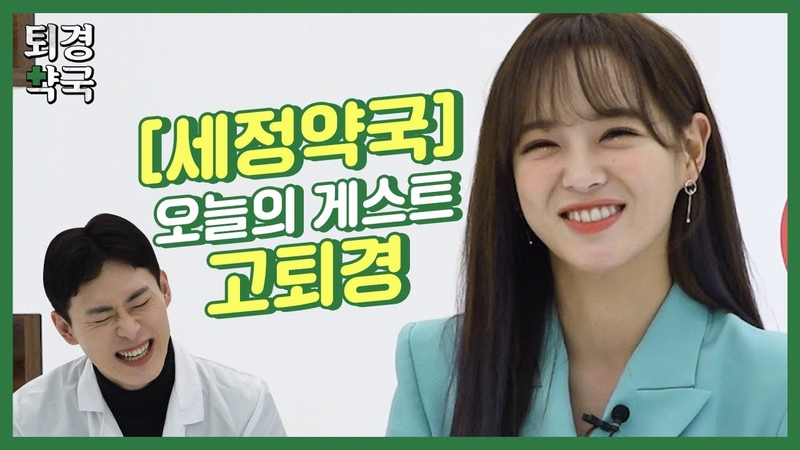 ENG SUB GOTOE's PHARMACY EP 4 SEJEONG What if GOTOE do DREAM GIRLS choreo in front of SEJEONG