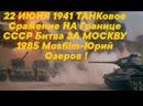 22 ИЮНЯ 1941 ТАНКовое Сражение НА Границе СССР Битва ЗА МОСКВУ 1985 Mosfilm-Юрий Озеров
