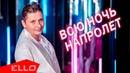 Артур Вишенков Всю ночь напролёт Remix