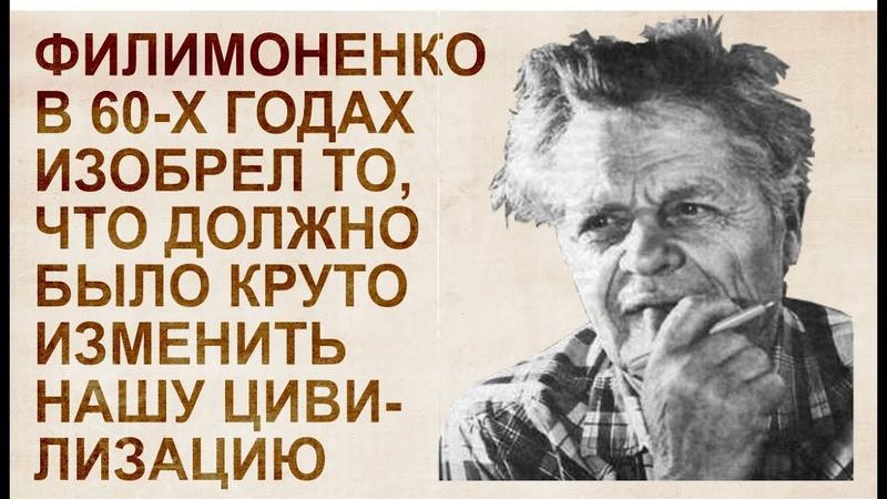 И.С. Филимоненко изобрел холодный ядерный синтез и летающую тарелку уже в 60-х годах!