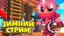 ❄️ЗИМНИЙ СТРИМ Minecraft НА СЕРВЕРЕ Hypixel❄️ 🌈БЕСПЛАТНОЕ ПАТИ🌈 ☃️ГО 4000 САБОВ ДО НОВОГО ГОДА☃️