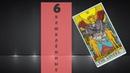 6 Аркан Влюблённые Старшие Арканы Таро. Карта Отношений Выбора Искушений
