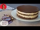 Торт Сникерс БЕЗ ДУХОВКИ! ✧ Дети будут в восторге