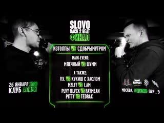 SLOVO: BACK 2 BEAT   ФИНАЛ   26 ЯНВАРЯ
