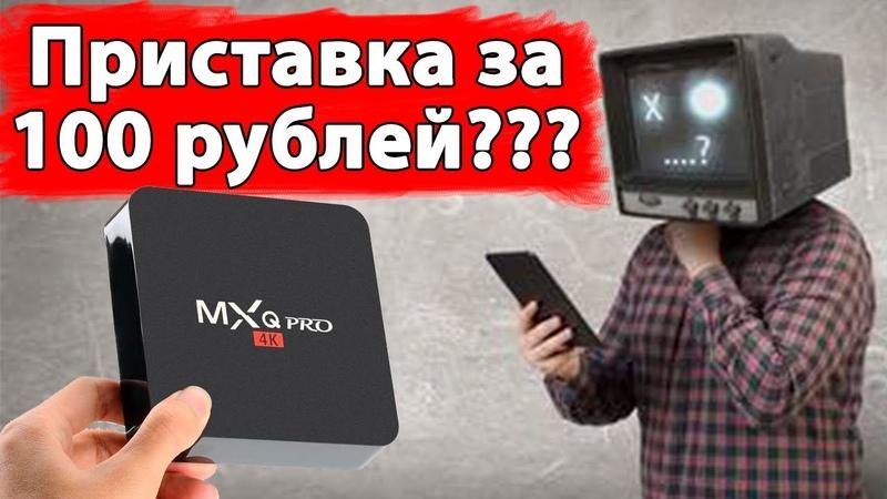 Смарт тв приставка MXQ PRO 4K. Как прокачать свой телевизор