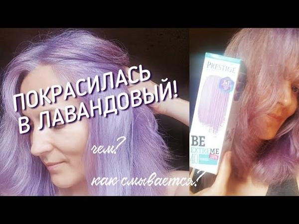Как покрасить волосы в сиреневый цвет. Тонирование седины. Бальзам BE EXTREME 3 в 1 №40 от PRESTIGE