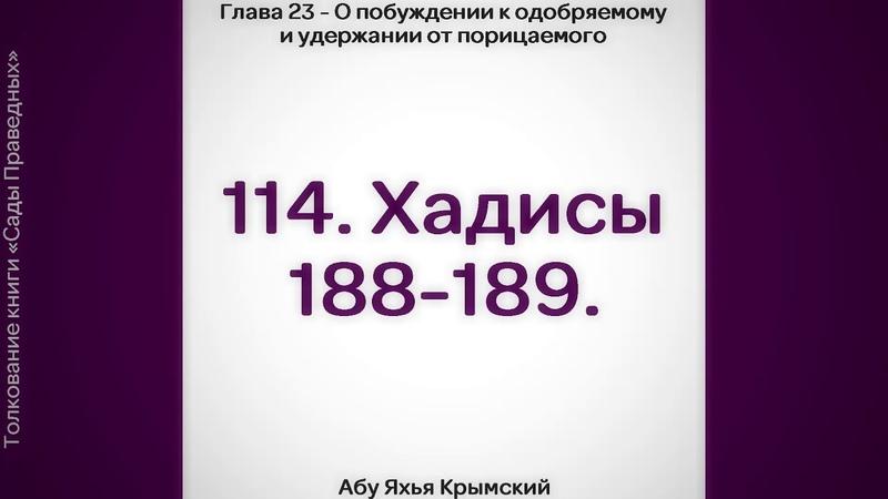 114 Сады Праведных Глава 23 Хадисы 188 189 Абу Яхья Крымский