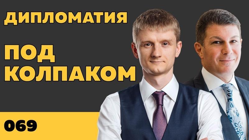 Под колпаком 069. Дипломатия. Макс Колпаков и Олег Брагинский