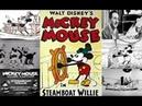 Tal día como hoy Disney estrenó su primera película sonora titulada Steamboat Willie