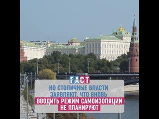 ФАКТ про карантин в Москве