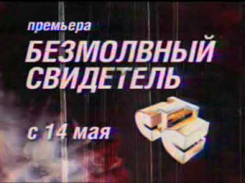Анонс СТС Безмолвный свидетель май 2007