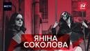 Яніна Соколова: емоційне інтерв'ю 24 каналу
