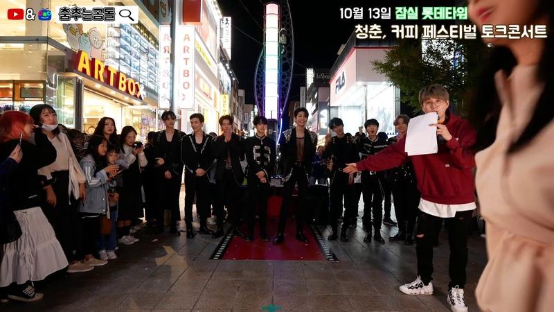 앵콜만 몇곡이야!? 연예인 게스트와의 콜라보레이션! in Cheong ju greatguys [ 멋진녀석들 ](춤추는곰돌:AF STARZ) 2