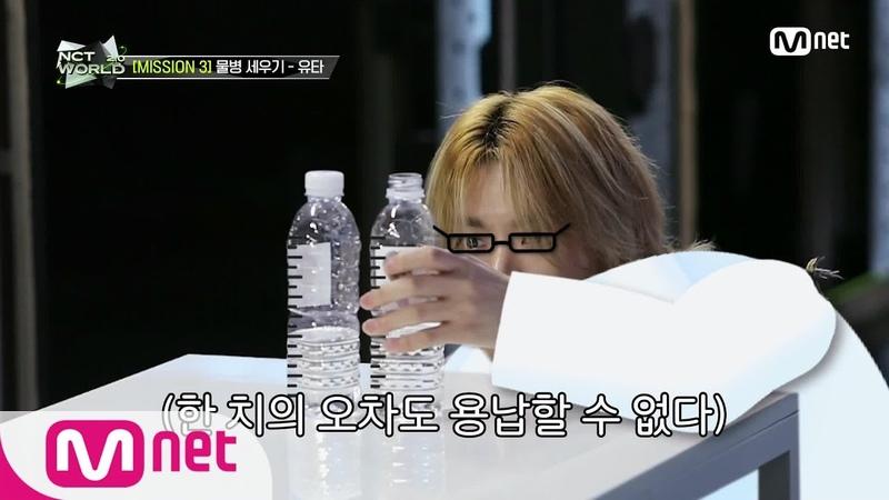 NCT WORLD 2 0 1회 '유타 도전하겠습니당~♥' 화려한 스냅과 깔끔한 착지가 함께하는 갓 벽한 플레이