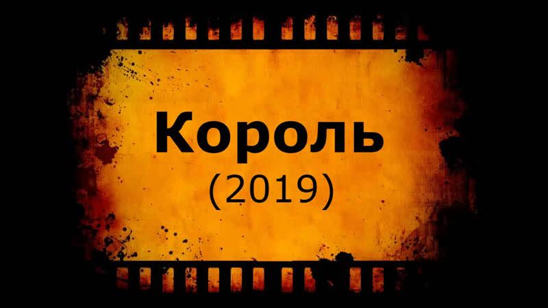Кино АLive264.Тhe.KiНГ.2019 MaximuM