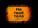 Кино АLive 1378 N e t v o j MaximuM