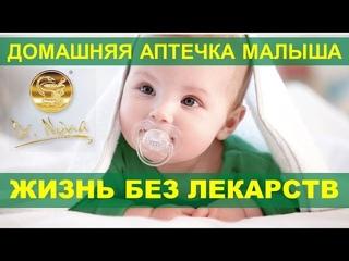 Домашняя аптечка Малыша Dr Nona