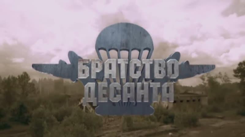 Братство десанта 13 серія (2012) HD