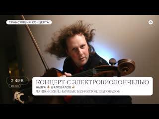 Трансляция концерта | Алексей Ньяга, Денис Шаповалов и АСО | Чайковский, Бах-Уолтон, Найман