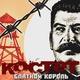 КОСТЕТ - Гроза блатной Одессы
