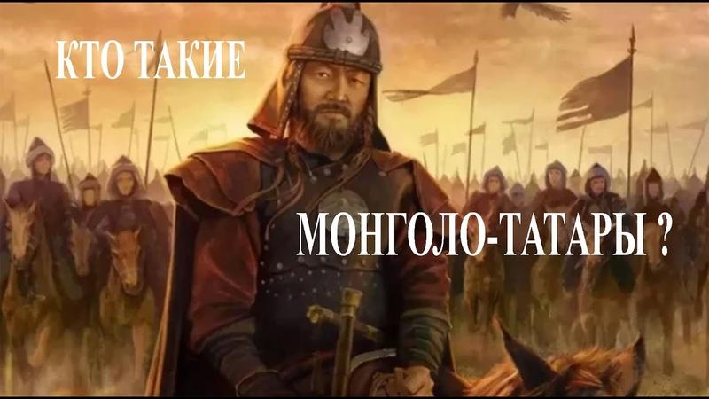Монголо татары с точки зрения науки