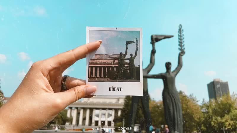 Прогулки по Новосибирску со взглядом в прошлое