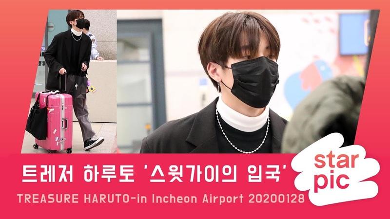 STARPIC 트레저 하루토 '스윗가이의 입국' TREASURE HARUTO in Incheon Airport 20200128 смотреть онлайн без регистрации