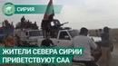 Жители севера Сирии приветствуют вступление САА и уход курдских радикалов