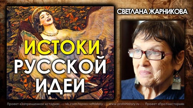 Светлана Жарникова Истоки Русской идеи Интервью без купюр Protohistory