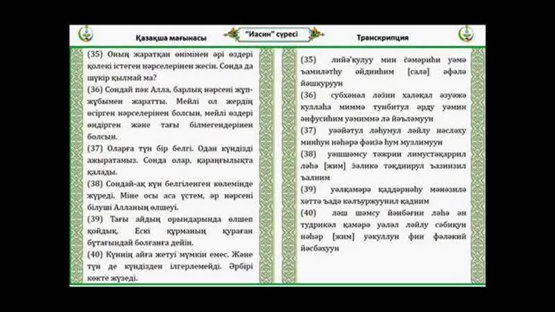 V сүресі қазақша мағынасы және транскрипциясы
