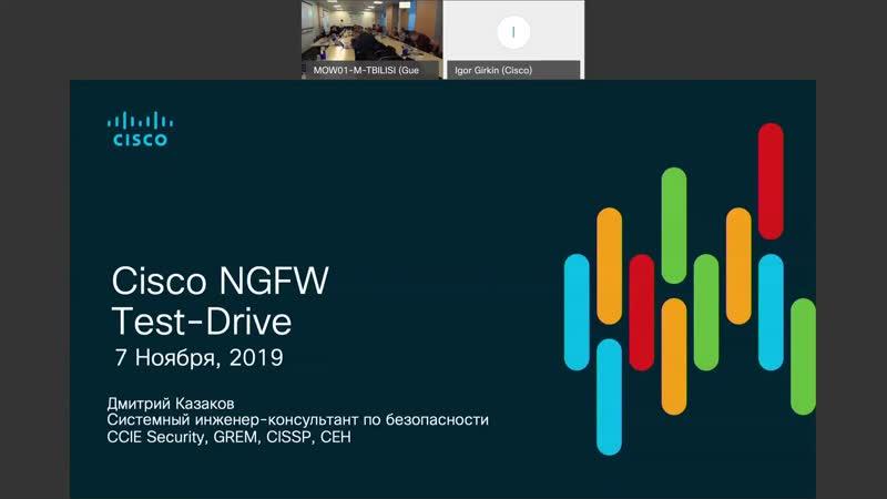 Тест-драйв Cisco Next-Generation Firewall-20191127-1