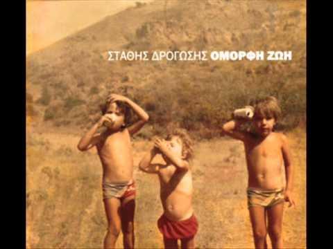 Στάθης Δρογώσης Όμορφη Ζωή stathis drogosis omorfi zwi