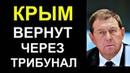 Илларионов: По документам - Крым украинский