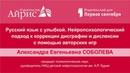 Русский язык с улыбкой Нейропсихологический подход к коррекции дисграфии и дислексии с помощью игр