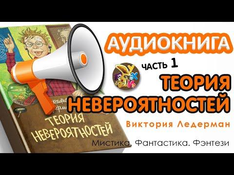 АУДИОКНИГА Виктория Ледерман Теория невероятностей Часть 1