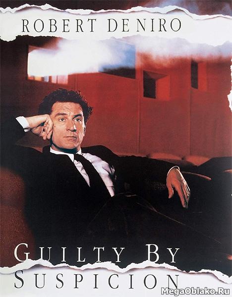 Виновен по подозрению / Guilty by Suspicion (1990/WEB-DL/WEB-DLRip)