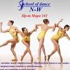 ˙·٠♡ღღ♡ Школа танцев Северо-Запад♡ღღ♡· ٠˙
