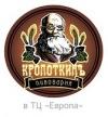"""пивоварня """"Кропоткин"""" ТЦ Европа, тел.66-80-60"""