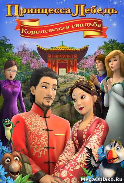 Принцесса Лебедь: Королевская свадьба / The Swan Princess: A Royal Wedding (2020/WEB-DL/WEB-DLRip)