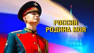 Русский дух - Россия родина моя!