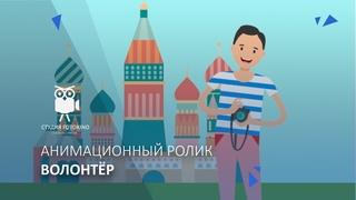 Волонтеры 2020. Мультфильм о добровольцах