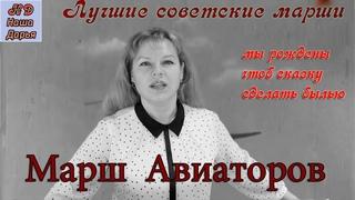 Наша Дарья -  Марш авиаторов